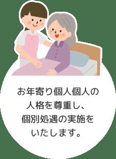 お年寄り個人個人の人格を尊重し、個別処遇の実施をいたします。