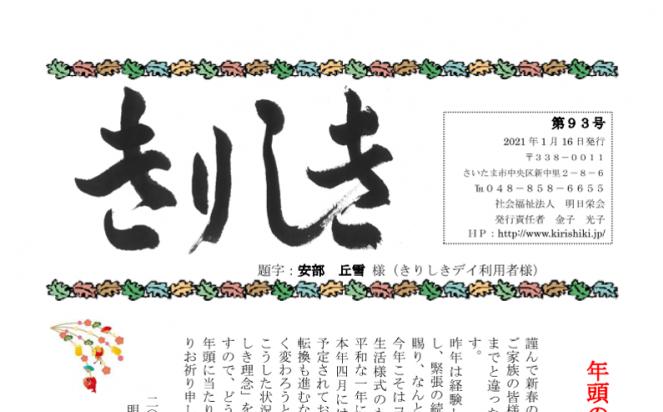 きりしき新聞93号
