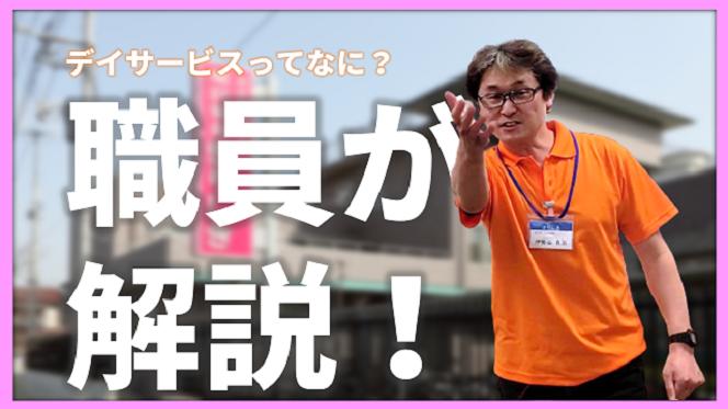 きりしき紹介動画ご案内!!