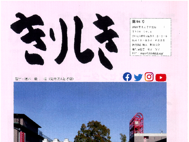 きりしき新聞最新号 2021年5月7日発行 第94号