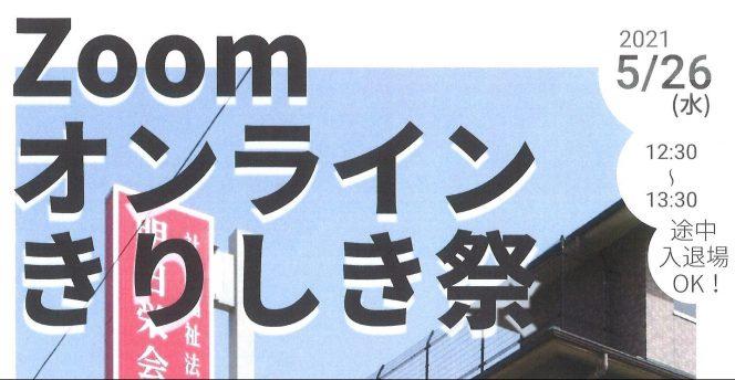 5月26日(水)第2回オンラインきりしき祭開催 再告知です!!