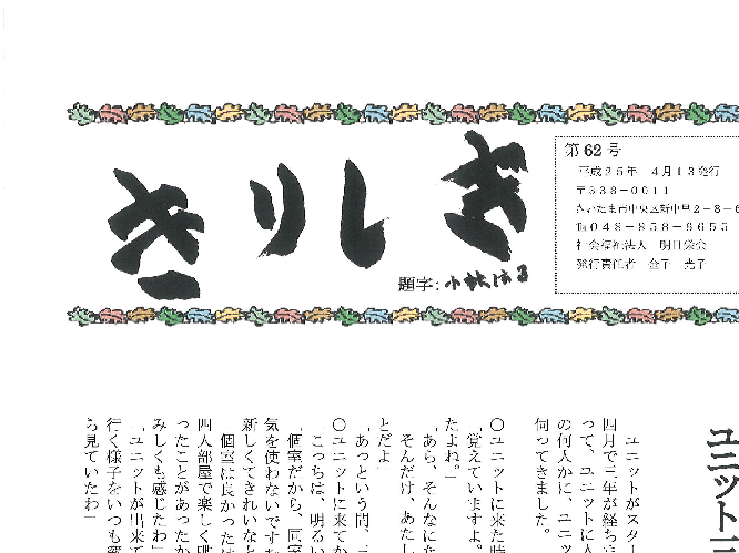📰 きりしき新聞 第62号-2013年4月13日発行 📰