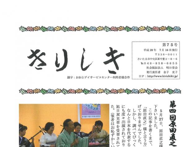 📰 きりしき新聞 📰 第75号-2016年7月16日発行