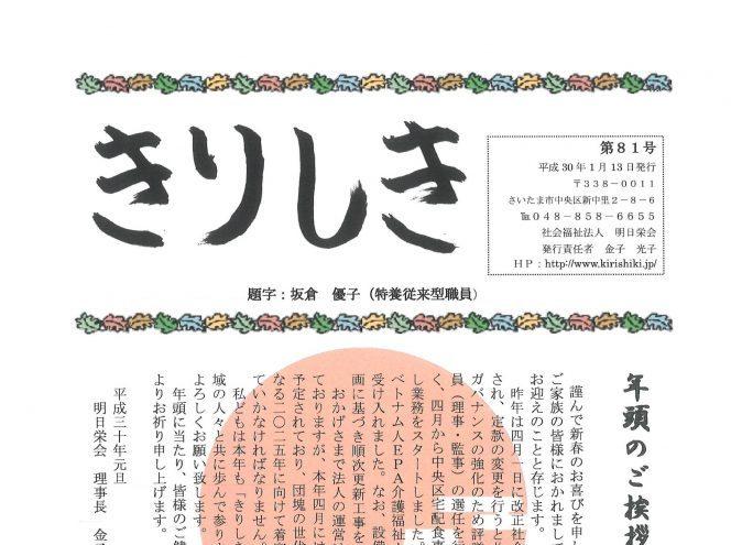 きりしき新聞📰2018年1月13日発行-第81号