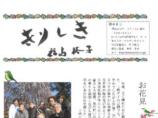 きりしき新聞📰 第66号-2014年4月12日発行