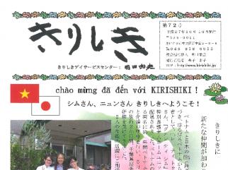 きりしき新聞📰 第72号-2015年10月10日発行