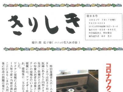 📰きりしき新聞 最新号📰